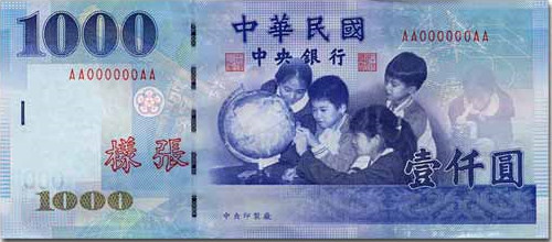 List of Taiwanese Bank Codes